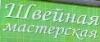 """Компания """"Швейное ателье"""""""