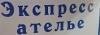 """Компания """"Ателье экспресс"""""""