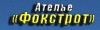 "Компания ""Фокстрот"""