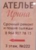 Ателье ирина