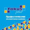"""Компания """"Fokusprint"""""""