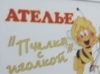 Пчелка с иголкой