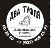 """Организация """"Химчистка обуви 2 туфля"""""""