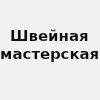 """Организация """"Швейная мастерская"""""""